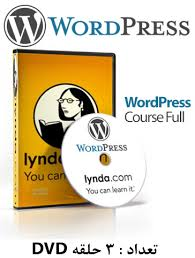 wordpress lynda